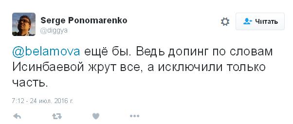 В ФСБ знову є робота: соцмережі бурхливо відреагували на рішення щодо Росії та Олімпіади (3)