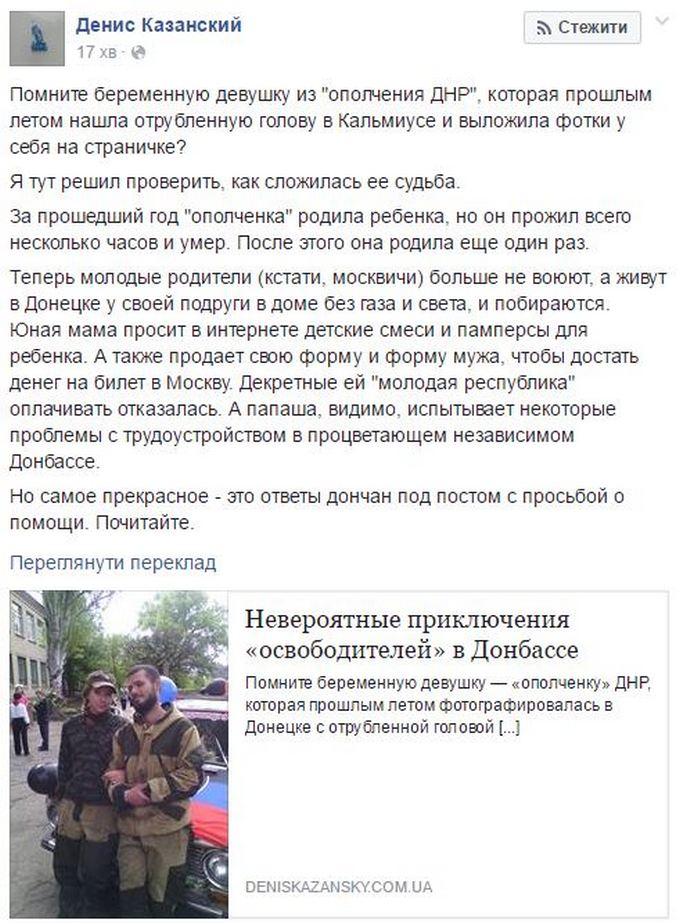 Журналіст на конкретному прикладі розповів про сумну долю бойовиків ДНР (1)