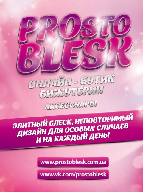 В бутике бижутерии PROsto BLESK появилась система накопительных скидок