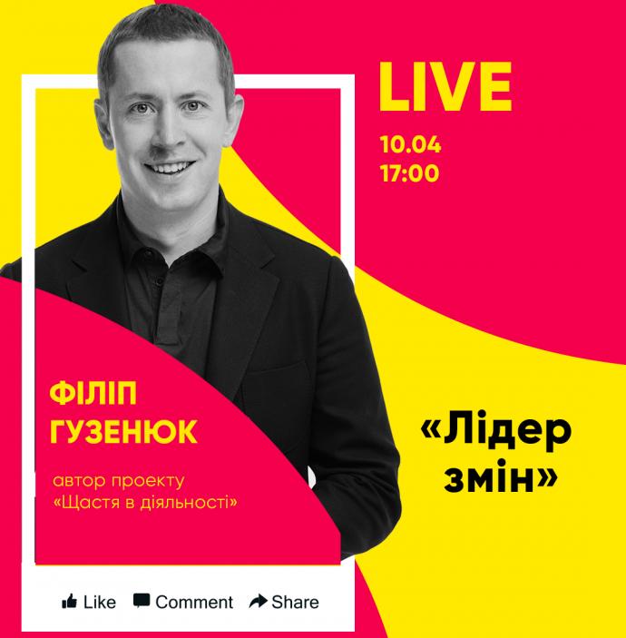 Не доставайте любимых на карантине: присоединяйтесь к live-эфирам Украинского маркетинг-форума (5)