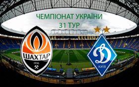 Шахтер - Динамо - 2-3: онлайн матча и видео голов