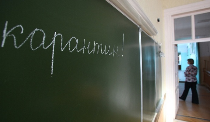 С 16 января в школах Киева вводят карантин