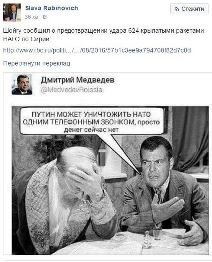 Божевільна заява Шойгу про Путіна-рятівника насмішила соцмережі (2)