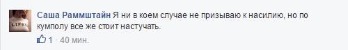 Київського студента викрили в