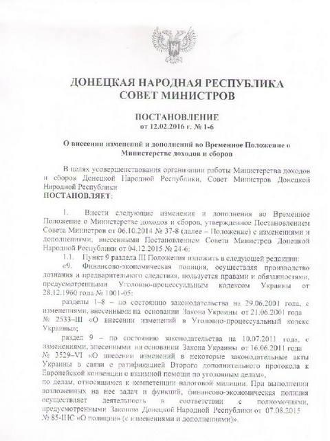 Главарь боевиков Захарченко случайно подчинил свою полицию ГПУ: опубликованы документы (1)
