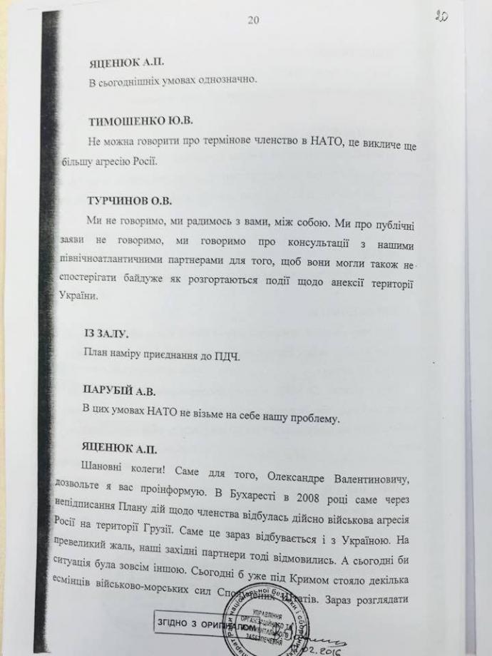 Громкая стенограмма СНБО времен аннексии Крыма: опубликован полный документ (17)