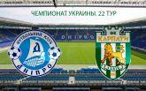 """Днепр - Карпаты - 0-0: Скучные """"нули"""""""