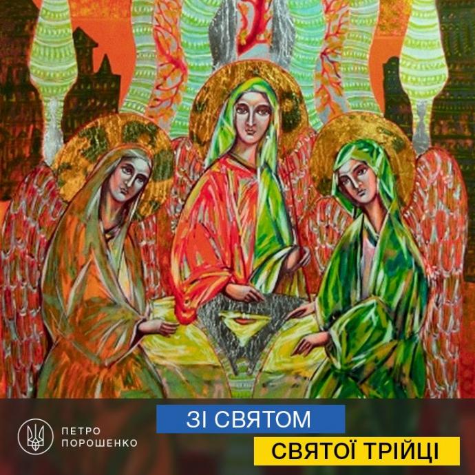 Порошенко, Гройсман та Парубій привітали українців з Трійцею (1)