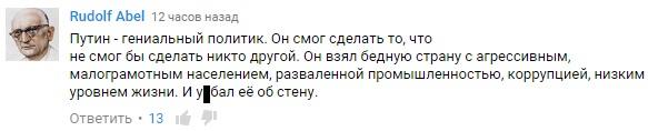 Видео с гимном России в неработающем лифте Крыма стало хитом сети (2)