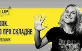 Facebook: просто о сложном. Эксклюзивная прямая трансляция на ONLINE.UA (видео)