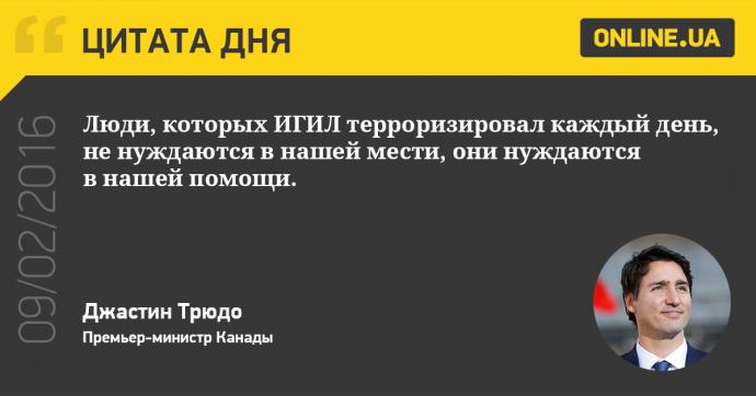 9 февраля в Украине и мире: главные новости дня (2)