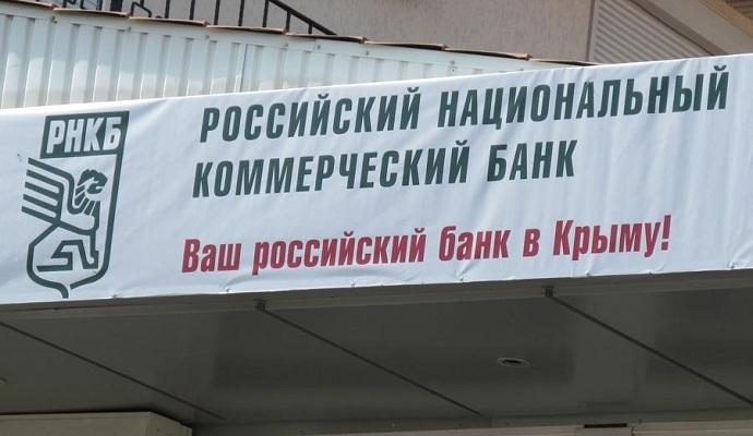 РФ націоналізувала найбільший кримський банк