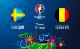 Швеция - Бельгия - 0-1: видео гола