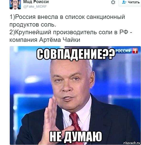 Путін віддав сіль чайкам: новий указ влади Росії розбурхав соцмережі (1)