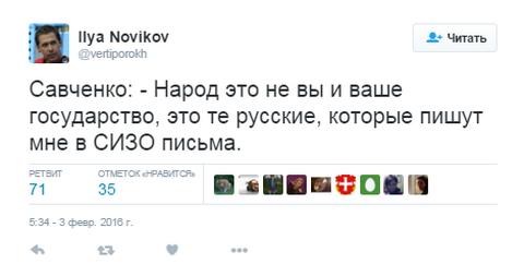 В Айдар не устраиваются, там воюют - Савченко (2)