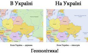 Украинцев весело научили бороться с русизмами: опубликованы фото