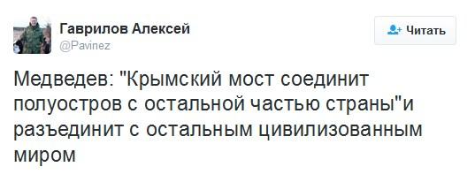 Дрібний боягуз: новий конфуз прем'єра Росії з Кримом став хітом мережі (6)