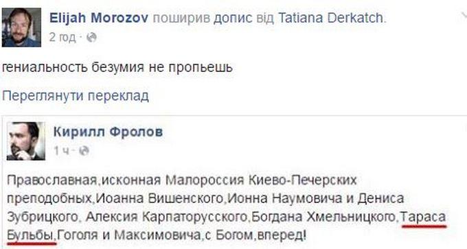 Одіозний путініст насмішив ляпом про українську історію (4)