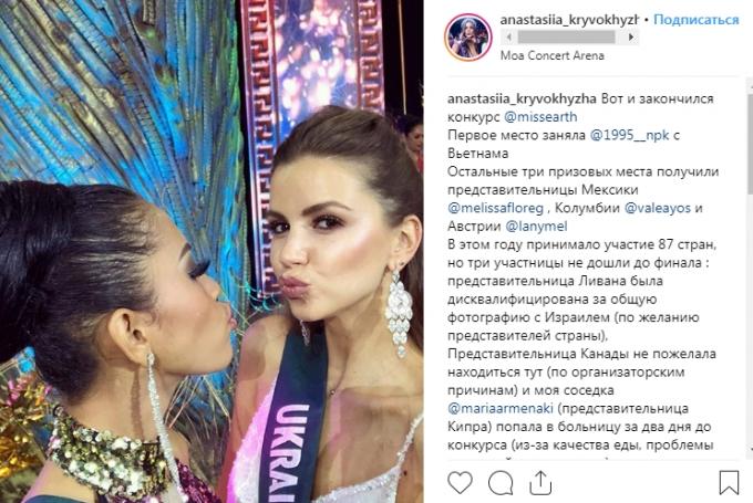 """Оголошена переможниця """"Міс Земля - 2018"""": яскраві фото з фіналу конкурсу (1)"""