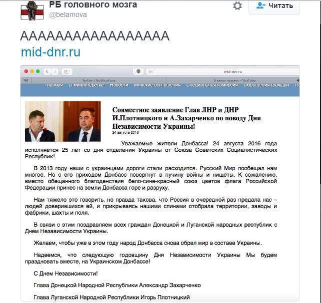 Хакери змусили ватажків ДНР і ЛНР привітати Україну: опубліковано фото (1)
