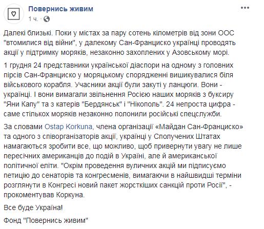 Путин, руки прочь от Украины: в Сан-Франциско провели мощную акцию за освобождение украинских моряков (1)
