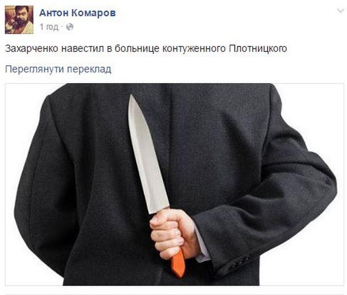 У мережі посміялися над візитом ватажка ДНР в лікарню до Плотницького (1)