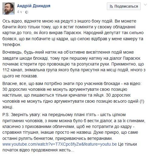 Новое видео инцидента с Черновол и блокадниками наделало шума (1)
