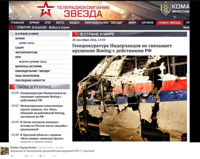 Звіт про загибель MH17: в мережі показали, як викручується путінська пропаганда (1)