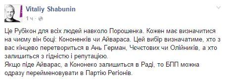 Абромавичус уходит в отставку: реакция соцсетей (4)