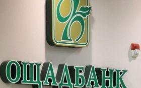 Ощадбанк предупредил украинцев о новом виде мошенничества