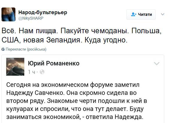 Спасайся, кто может: Савченко снова ухитрилась развеселить соцсети (1)