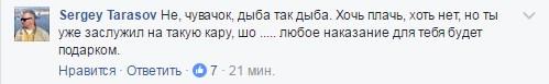 Відео з плачучим ватажком ДНР підірвало мережу (1)