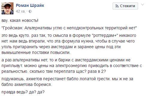 Гройсман: Украина на сумеет без угля сДонбасса