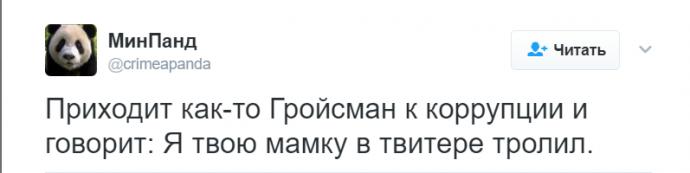 А кто папа коррупции? Гройсман вызвал шторм в соцсетях словами о Тимошенко (3)