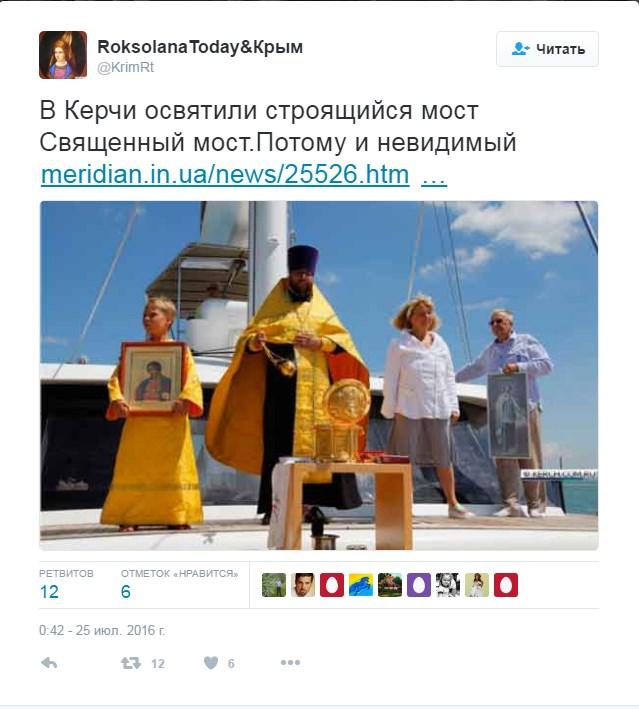 У соцмережах сміються з освячення путінського моста до Криму: опубліковано відео (1)