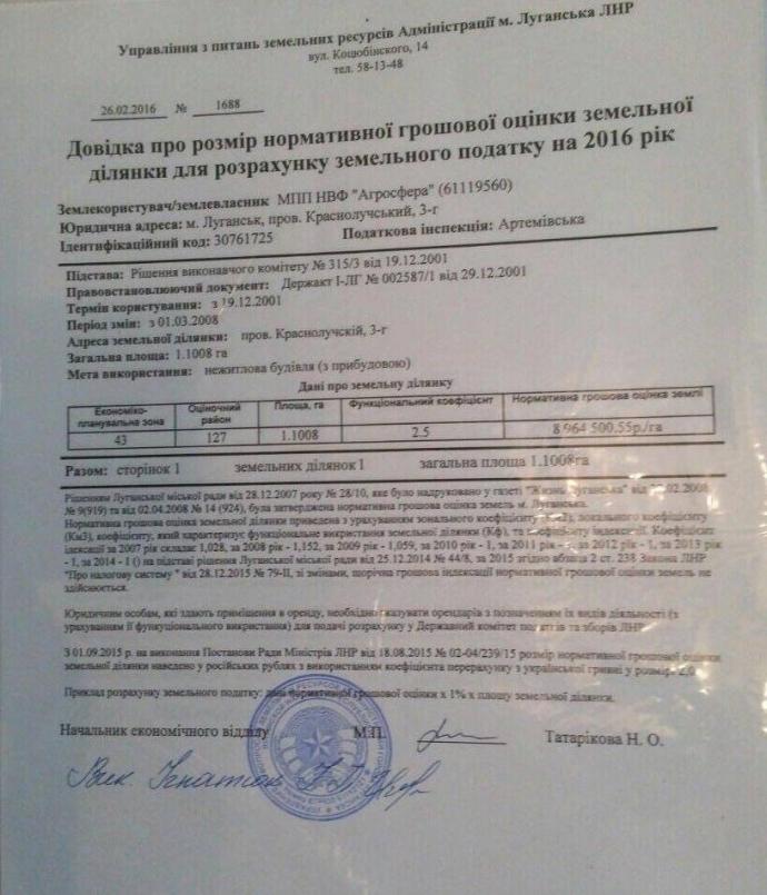 Бойовики ЛНР не змогли відмовитися від української мови: з'явилося фото (1)