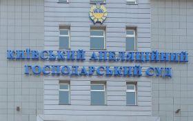 У Києві замінували апеляційний господарський суд - ЗМІ
