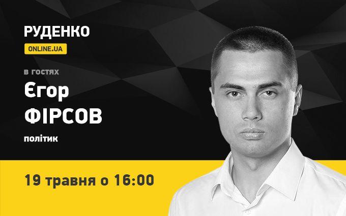 Політик Єгор Фірсов 19 травня - у програмі Руденко.ONLINE.UA (відео)