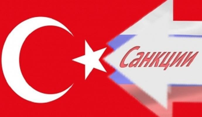 Власти РФ могут смягчить санкции против турецких компаний