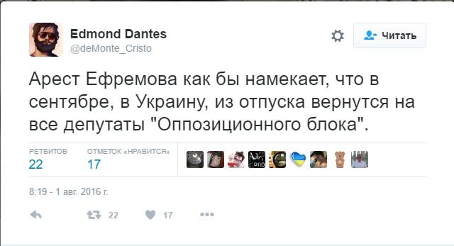 Хунта не просто ловить покемонів: арешт Єфремова розбурхав соцмережі (3)