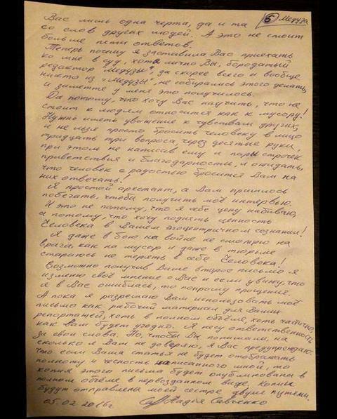 Савченко жестко ответила российскому журналисту: опубликованы фото (6)