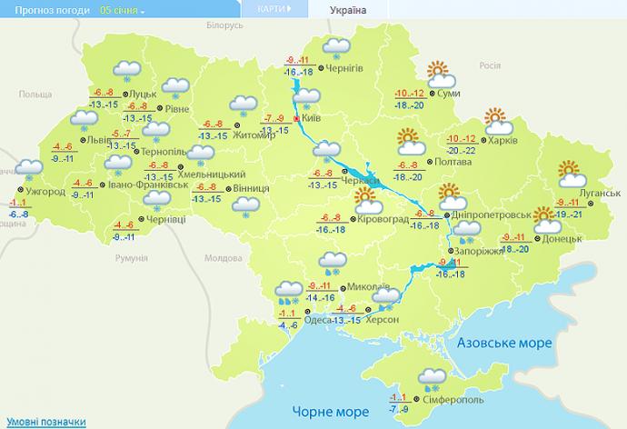 Погода на сегодня: в Украине ожидается снег, температура до -12 (1)