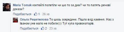 Атака на посольство России в Киеве: появились новые фото, видео и подробности (2)