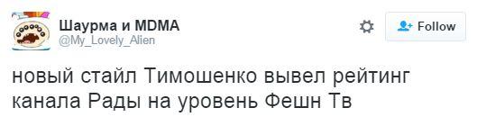 В сети пошутили над новым имиджем Тимошенко (4)