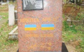 Неизвестные поглумились над могилой выдающегося украинца: появились фото