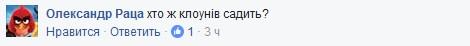 Добкін обурив соцмережі постом про Януковича (5)