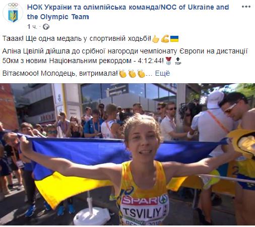 Украинский легкоатлет завоевал золотую медаль на чемпионате Европы (1)
