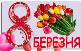 С 8-м марта все решено: украинцам рассказали о весенних выходных