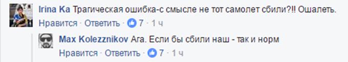 Трагічна помилка - це ваша країна: в Україні яскраво відповіли на слова відомого росіянина (1)