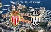 Монако - Ювентус - 0-2: видео голов матча 1/2 финала Лиги чемпионов